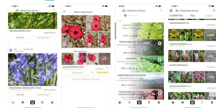 PlantNet приложение